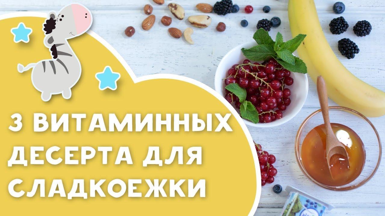 3 витаминных рецепта для сладкоежки