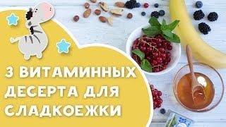видео Три низкокалорийных десерта для девушек на 8 марта