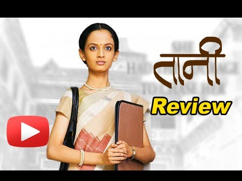 Taani - Marathi #Movie Review - Ketaki Mategaonkar, Arun Nalawade