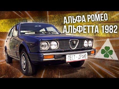 АЛЬФА РОМЕО – АЛЬФЕТТА 1982 КВАДРОФОРИ   Alfa Romeo – Alfetta 1982 Quadrifoglio   Про автомобили