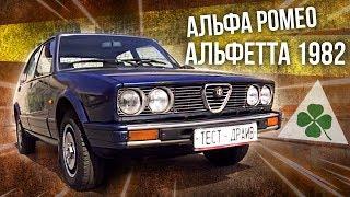Альфа Ромео – Альфетта 1982 Квадрофори | Alfa Romeo – Alfetta 1982 Quadrifoglio