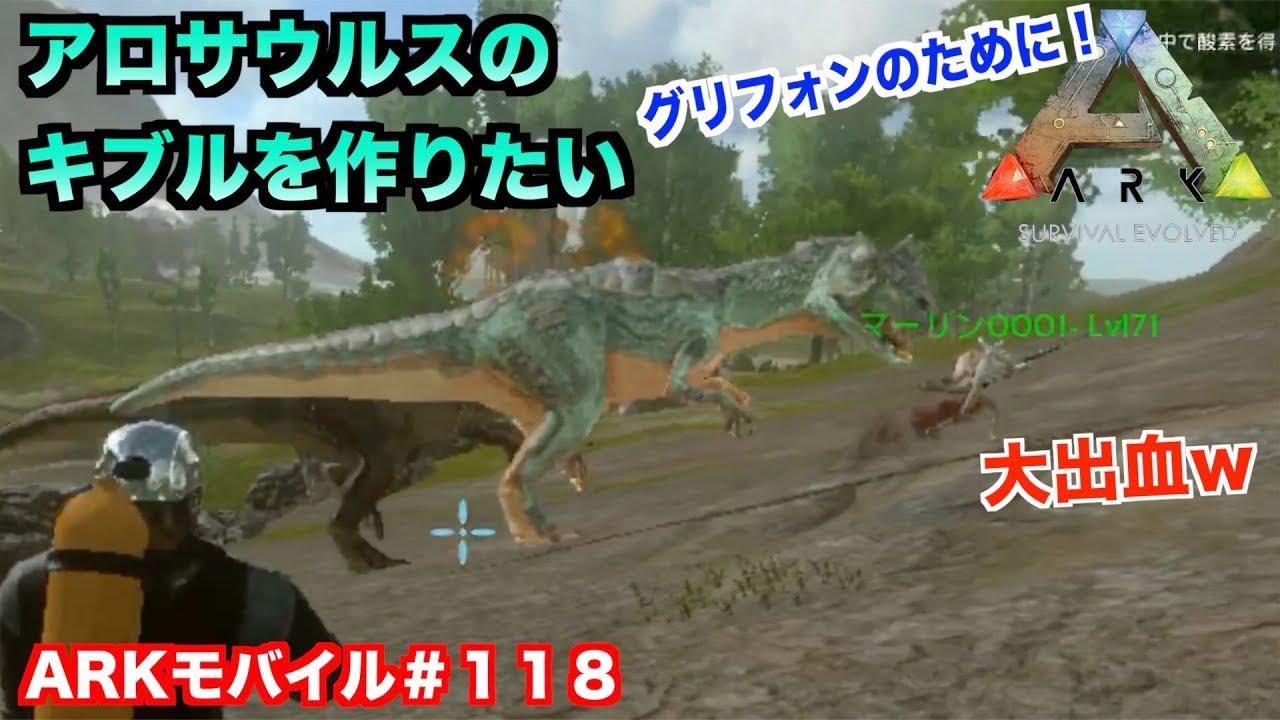 アロサウルス テイム