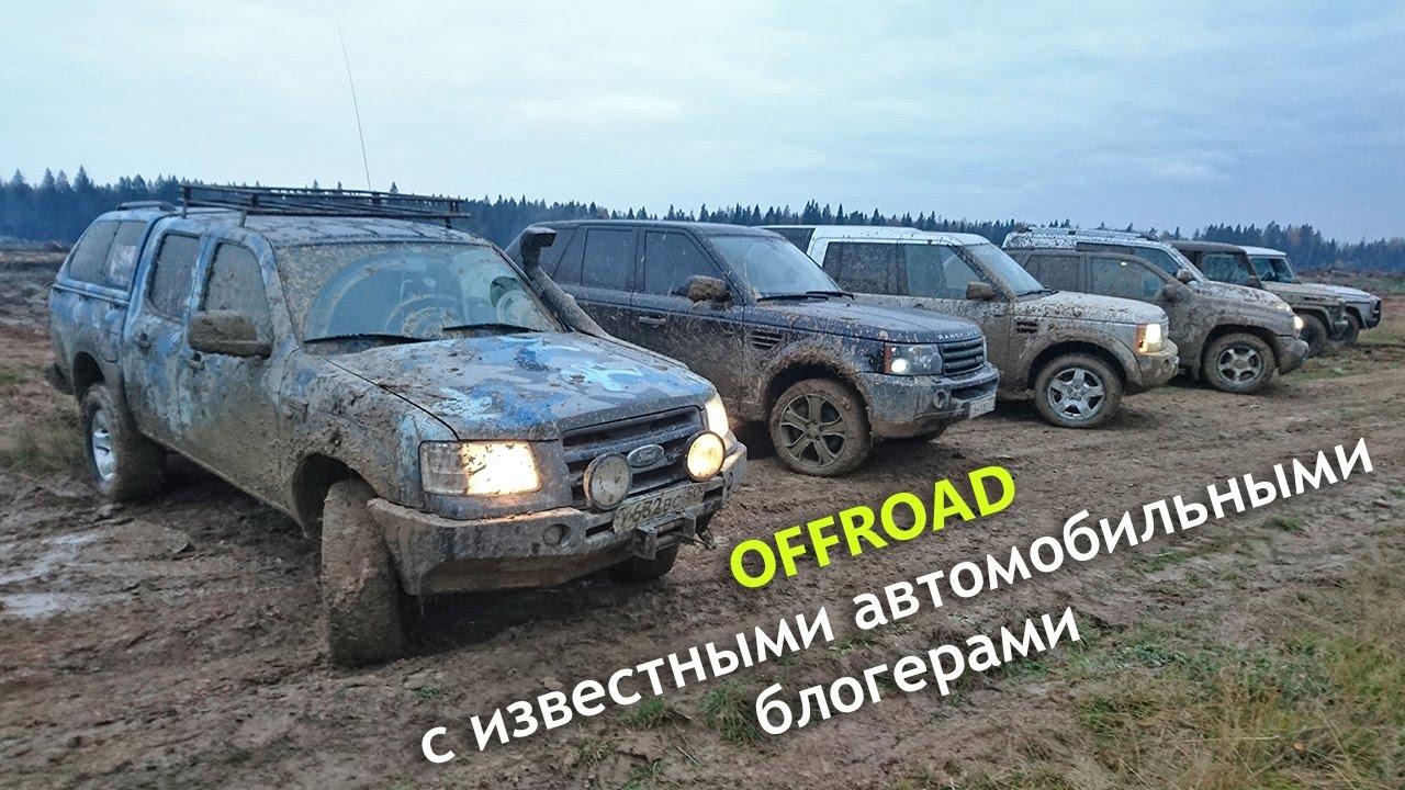 Оффроад с Лиса Рулит, Александром Царевым и  Stage Plus