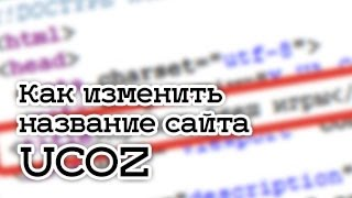 Как поменять название сайта на ucoz