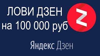 Лови Дзен Отзывы | Лови Дзен и зарабатывай на этом до 100 000 рублей в месяц  -  Виктория Самойлова