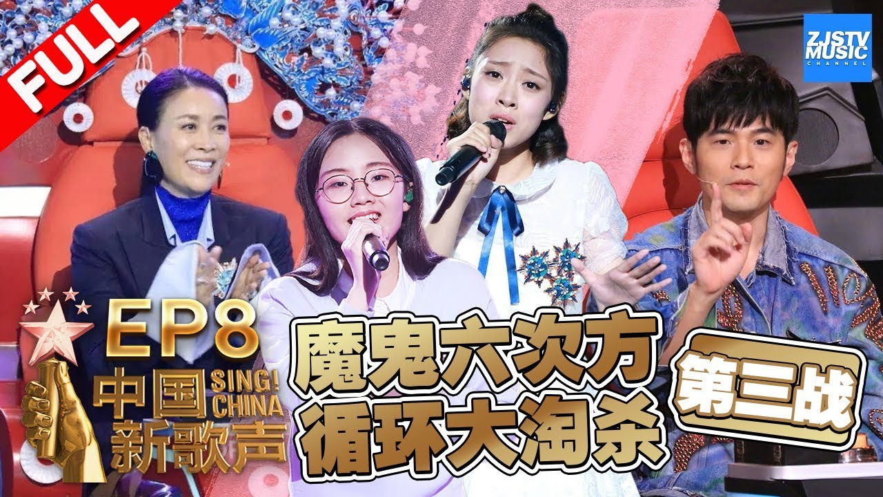 Sing China Season 2 Episode 8 Recap