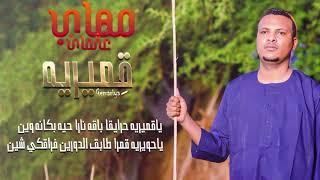 مهاب عثمان - قميريه || New 2019 || اغاني سودانية 2019