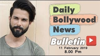 Latest Hindi Entertainment News From Bollywood | Shahid Kapoor | 11 February 2019 | 8:00 PM