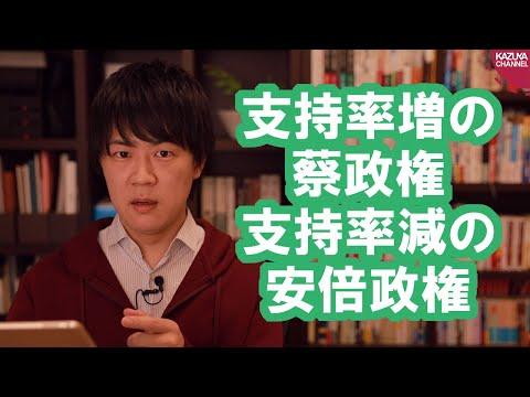 2020/02/25 新型肺炎への対応で評価を上げた台湾の蔡英文政権、評価を下げた安倍政権