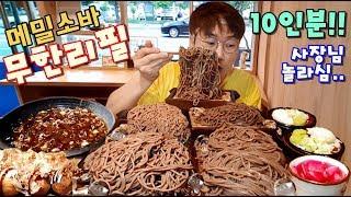 메밀소바 시키면 사리 무한리필 10인분 먹고 사장님놀라심 Buckwheat Soba Noodles 야식이 먹방