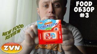 FOOD ОБЗОР #3 Пробуем жевательная резинка - Ломтик свежести от Компании ZVN НОВИНКА продукты
