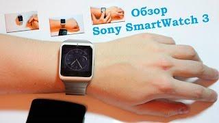 Обзор умных часов Sony Smartwatch 3.Вторая часть.