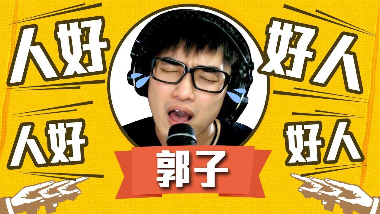 好人的心聲《好人》【宅男歌王─郭子】 - YouTube