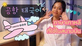 [태국어를 알려드려요] by 영인잉 ☆ 67번째 - 비행기 탈 때 🛩 알아둬야하는 태국어 표현 연습 | 공항 태국어 ✈