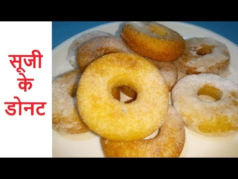 सूजी के डोनट - Suji Ke Donut Recipe - Suji Donut - Semolina Donut Recipe