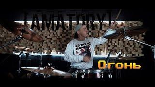 [AMATORY] - Огонь (drum cover)
