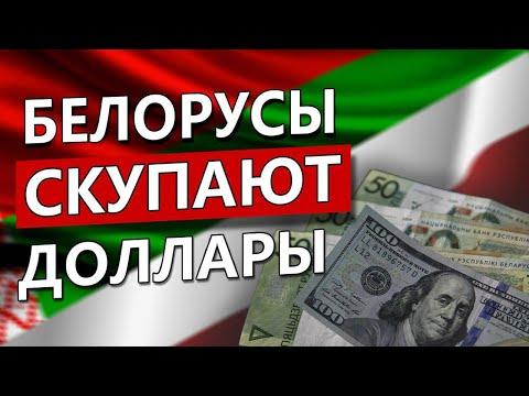 Белорусы бросились скупать доллары и евро