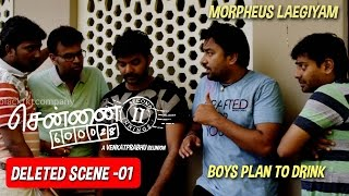 Chennai 28 II - Deleted Scenes | Boys Plan to Drink | Venkat Prabhu