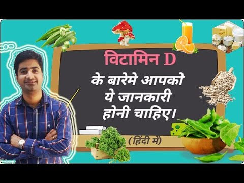 ह द व ट म न D Vitamin D Sources Functions