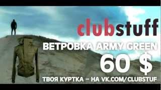 clubstuff. Ветровка Army Green