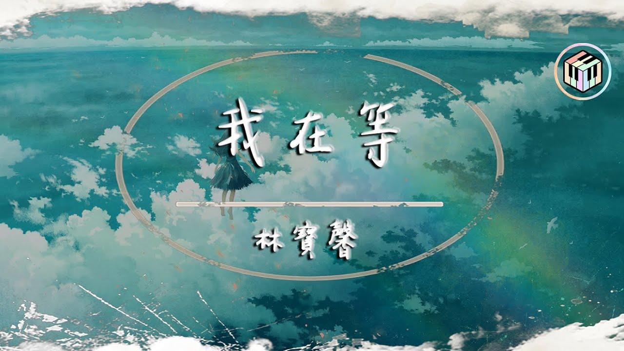 อัพเดท เพลงจีนและไต้หวันใหม่ล่าสุด 18/1/2021 | เพลงใหม่ เพลงใหม่ล่าสุด