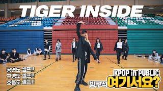 [방구석 여기서요?] SuperM - 호랑이 Tiger Inside (Girls ver.)   커버댄스 Dance Cover