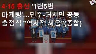 4·15 총선 '1번5번 마케팅'…민주-더시민 공동 출…