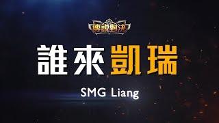 《Garena 傳說對決》 2018 GCS 春季賽 誰來凱瑞 SMG Liang 勇