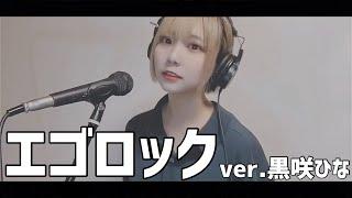 【実写PV】エゴロック / 黒咲 ひな