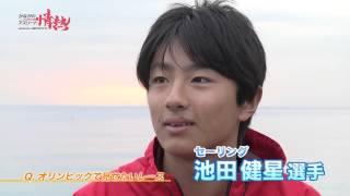 【インタビュー】 セーリング競技 池田 健星選手