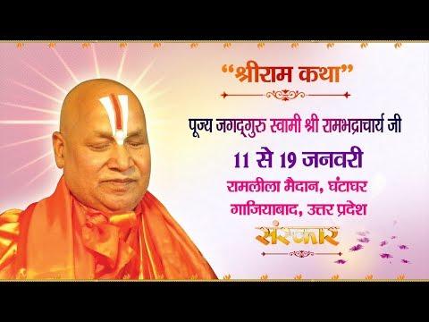 Shri Ram Katha By Rambhadracharya Ji - 11 January | Ghaziabad | Day 1