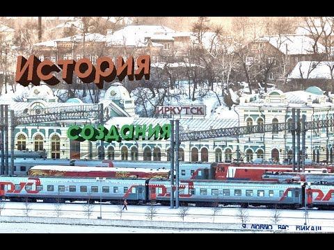 Иркутск железнодорожный