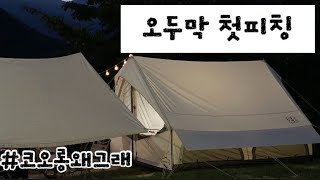 코오롱 오두막7.8 첫피칭기 | 가방색이 왜이래 | 혼…