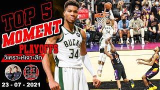 มาดู Top 5 Moment ของ Playoffs ปีนี้กัน!!