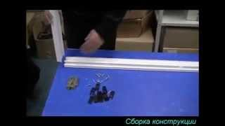 Алюминиевые раздвижные лоджии  Сборка рамы(, 2014-10-22T05:57:30.000Z)