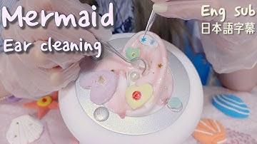 ASMR 태평양 인어 귀청소   300년 묵은 귀지   헛소리 상황극 Mermaid Ear cleaning   Eng sub  日本語字幕