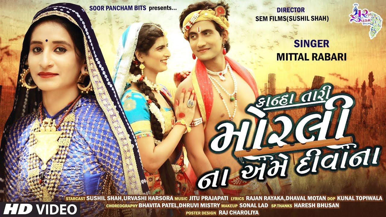 કાના તારી મોરલીના અમે દીવાના | Kana Tari Morlina Ame Deewana | Gujarati HD Video 2020