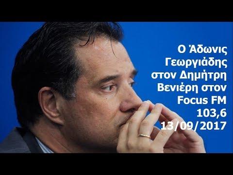 Ο Άδωνις Γεωργιάδης στον Δημήτρη Βενιέρη στον Focus FM 103,6 13/09/2017