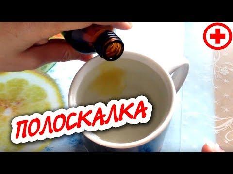Как развести настойку календулы для полоскания горла