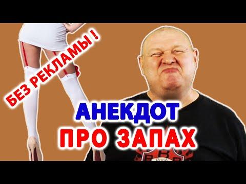 Смотреть или скачать Анекдот про запах✌️Смешной анекдот | Видео анекдот | Юмористы | Anekdot | Юмор | Юмор шоу онлайн бесплатно в качестве