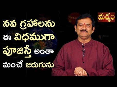నవ గ్రహాలను ఈ విదంగా పూజిస్తే అంతా మంచే జరుగును - Significance of Navagraha Puja - Marmam Telugu