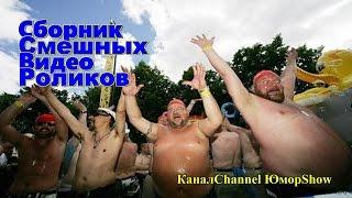 Сборник смешных  видео роликов!!!