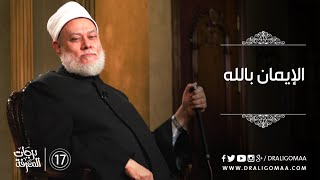 بالفيديو..جمعة: الصلاة فرضت في الإسلام دون غيره من الديانات