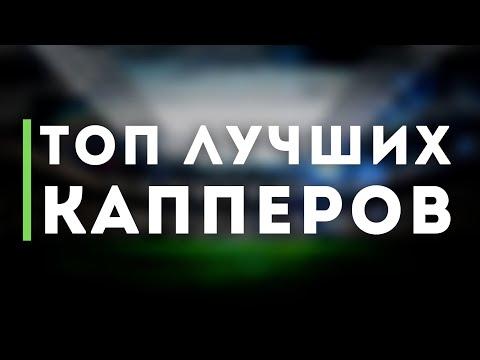 Рейтинг Топ Капперов