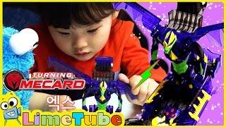 라임이의 터닝메카드 점보 메카니멀 엑스 장난감 놀이!  LimeTube & Toys Play 라임튜브