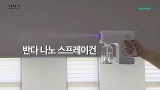 [반다헬스케어] 반다 나노 스프레이건 제품영상
