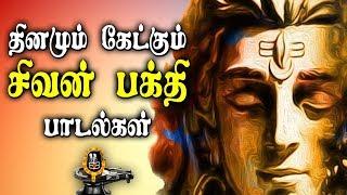 தினமும்  கேட்கம்  சிவன் பாடல்    Best Tamil Shivan Bhakti padal