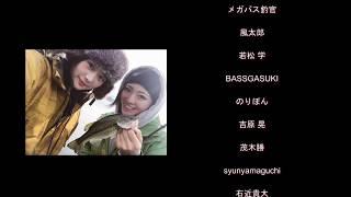バスフィッシングの魅力を広めたい」そんな思いの込められた、バスプロ疋田星奈とモデル/女優横島亜衿の作品を皆さんにお届けします。 詳細はSNSで随時告知します!