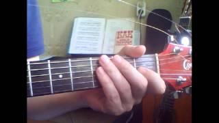 Романс   Научите меня  Аккорды на гитаре Am и Dm