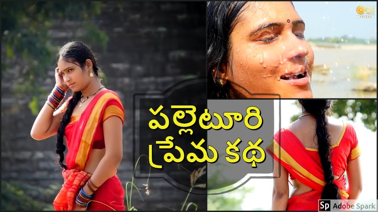 Kanna Vari Kastalu Telugu Latest Short Film 2019 || One Media Telugu